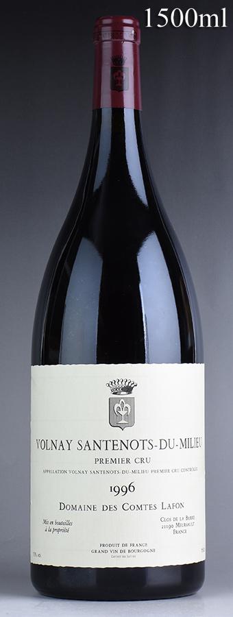 [1996] コント・ラフォン ヴォルネイ サントノ・デュ・ミリュ マグナム 1500mlフランス / ブルゴーニュ / 赤ワイン