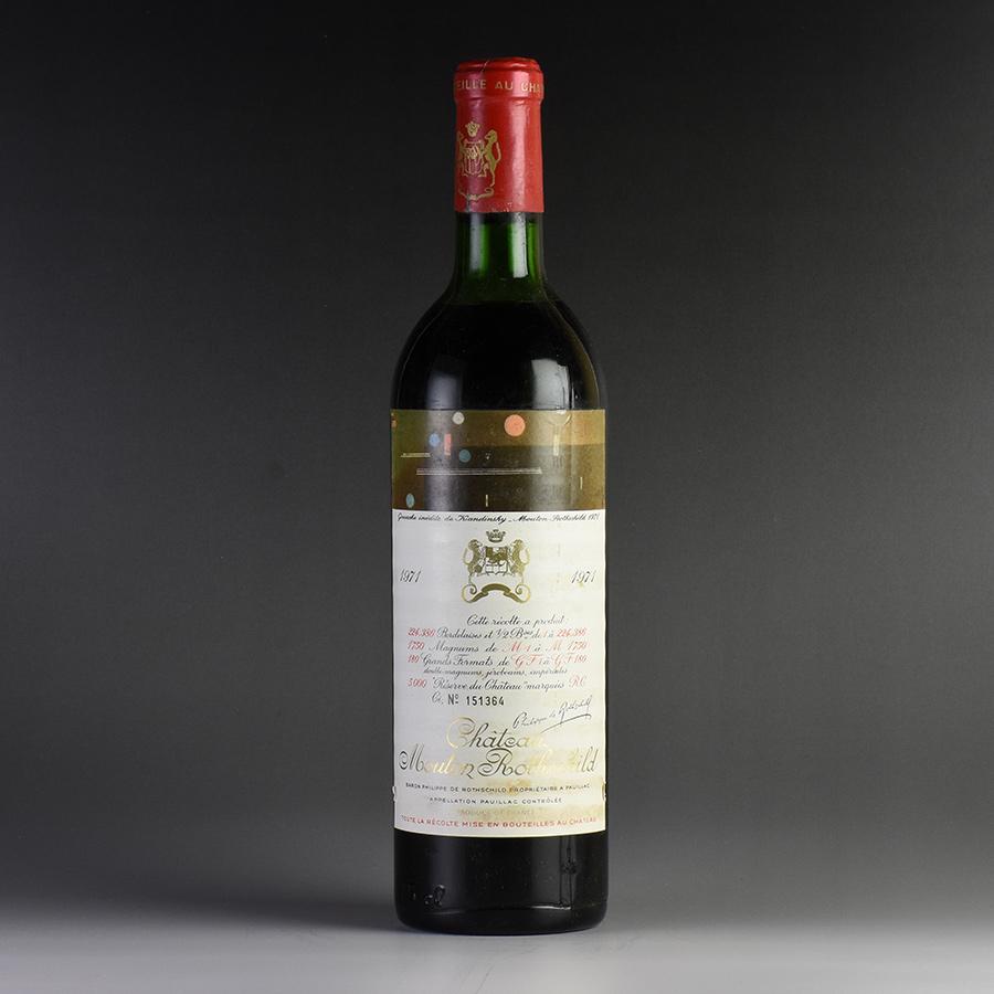 [1971] シャトー・ムートン・ロートシルト ※ラベル汚れフランス / ボルドー / 赤ワイン