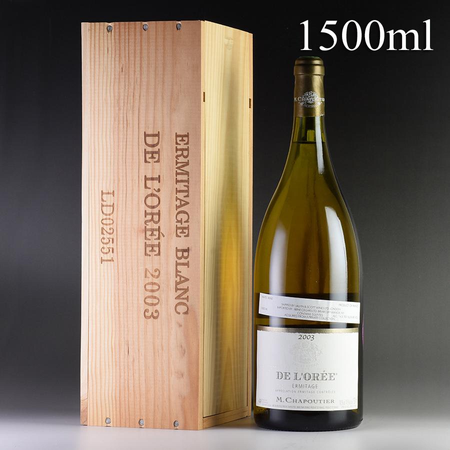 [2003] シャプティエ エルミタージュ ブラン・ド・ロレ マグナム 1500mlフランス / ローヌ / 白ワイン