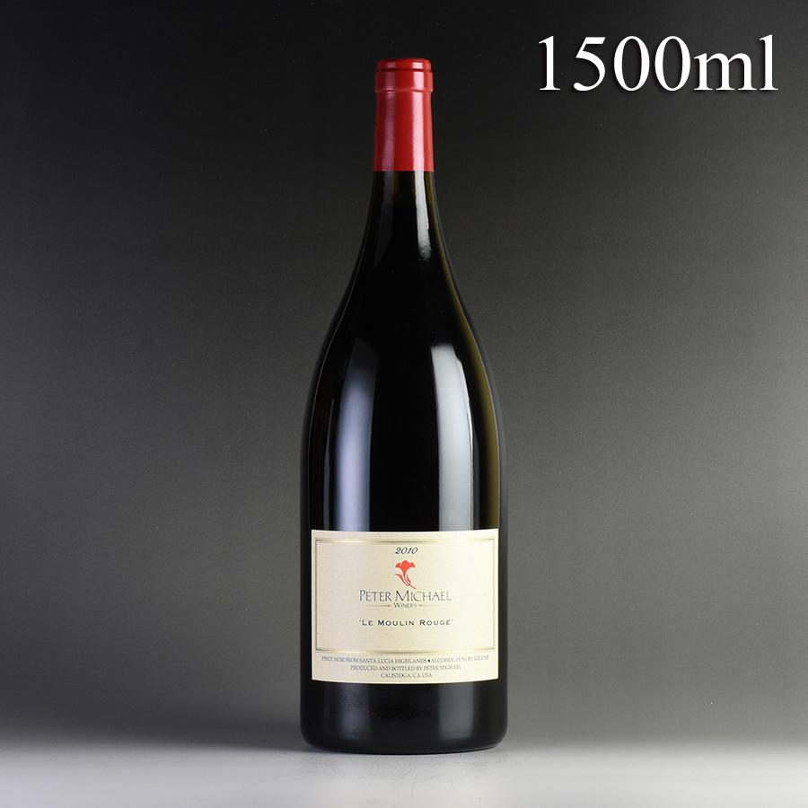 [2010] ピーター・マイケル ピノ・ノワール ル・ムーラン・ルージュ マグナム 1500mlアメリカ / カリフォルニア / 赤ワイン