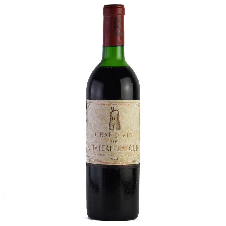 [1973] シャトー・ラトゥール ※ラベル汚れ、コルク下がりフランス / ボルドー / 赤ワイン