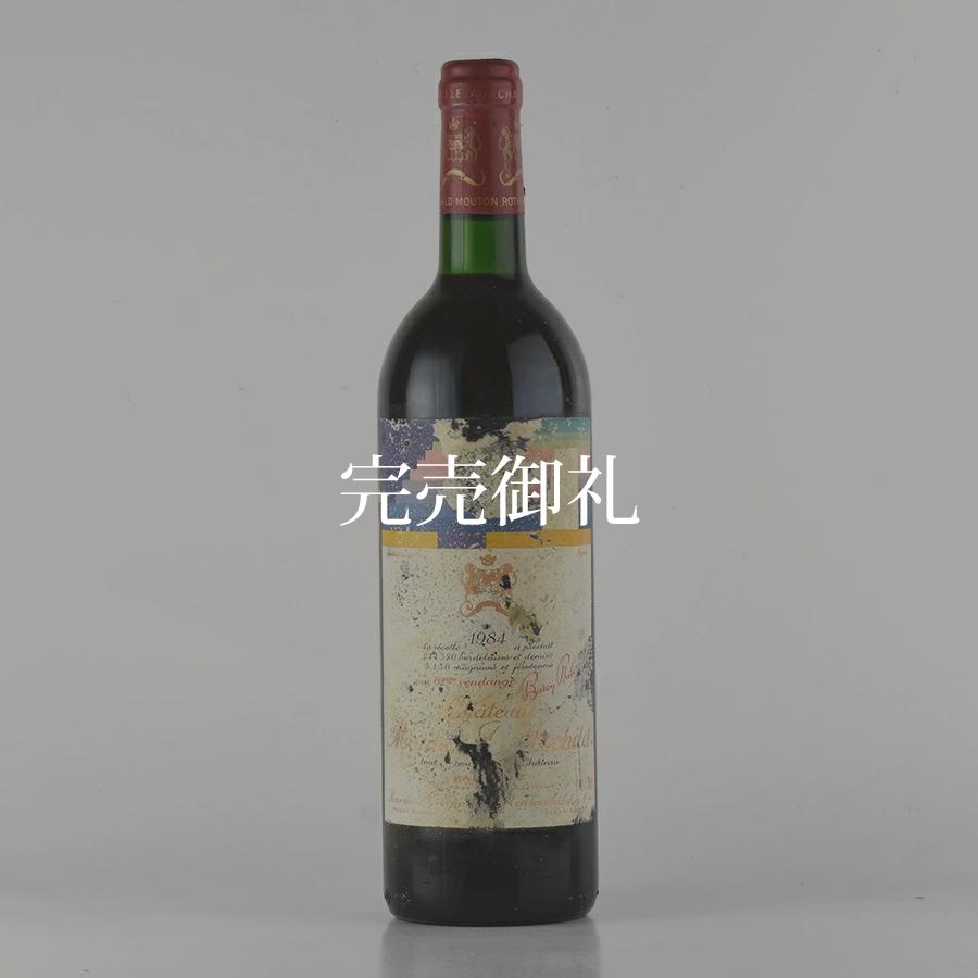 [1984] シャトー・ムートン・ロートシルト ※ラベル不良フランス / ボルドー / 赤ワイン[のこり1本]