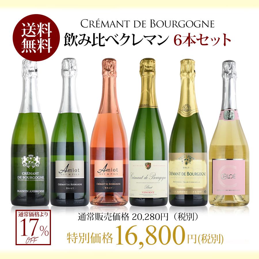 【送料無料】ブルゴーニュ有名生産者飲み比べクレマン☆6本セット 【L】
