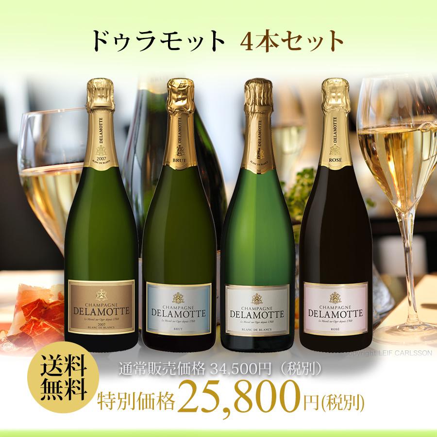 【送料無料】 ドゥラモット☆シャンパン4本セット