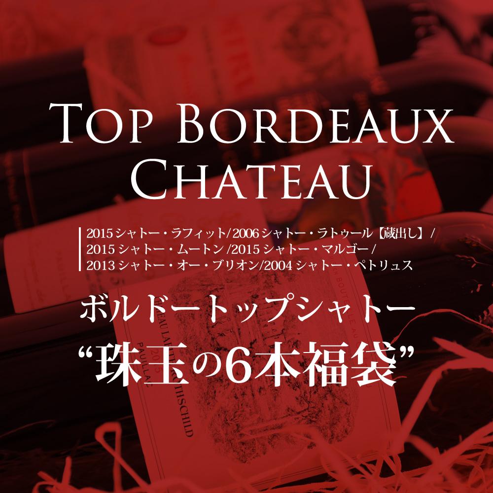 【送料無料】【スーパーSALE★特別価格】ボルドー トップシャトー6本福袋