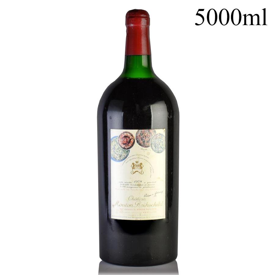 [1978] シャトー・ムートン・ロートシルト 5000ml 【ラベルA】※液漏れフランス / ボルドー / 赤ワイン[outlet][のこり1本]