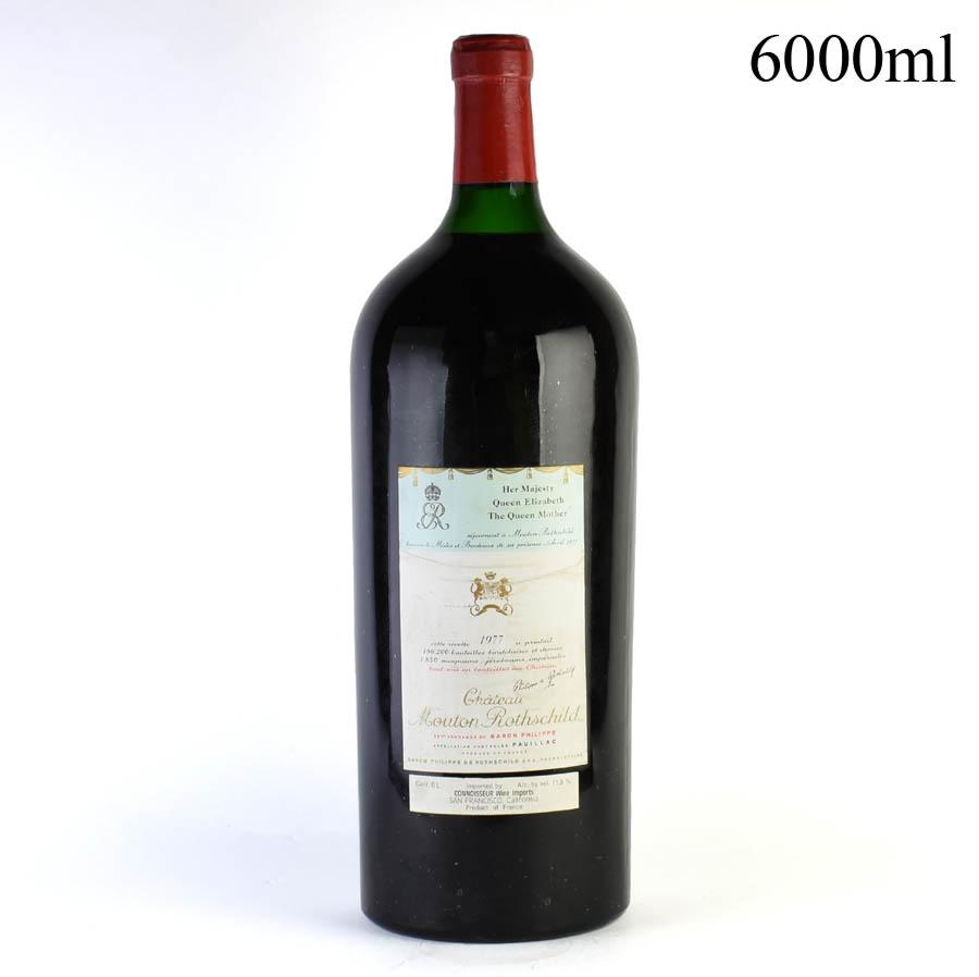 [1977] シャトー・ムートン・ロートシルト アンペリアル 6000mlフランス / ボルドー / 赤ワイン[のこり1本]