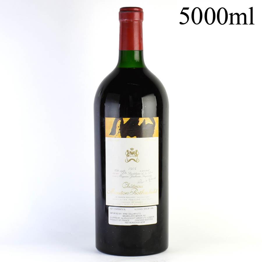 [1974] シャトー・ムートン・ロートシルト 5000ml ※液漏れフランス / ボルドー / 赤ワイン[outlet][のこり1本]