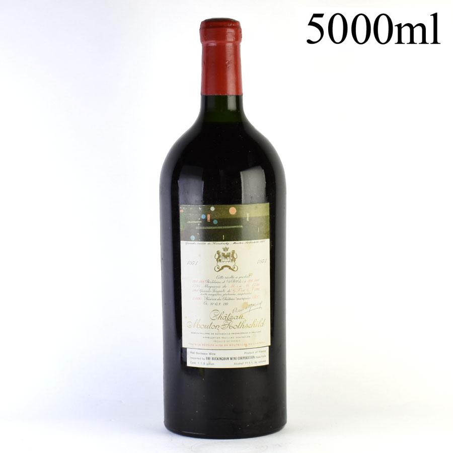 [1971] シャトー・ムートン・ロートシルト 5000ml ※液漏れフランス / ボルドー / 赤ワイン[outlet][のこり1本]