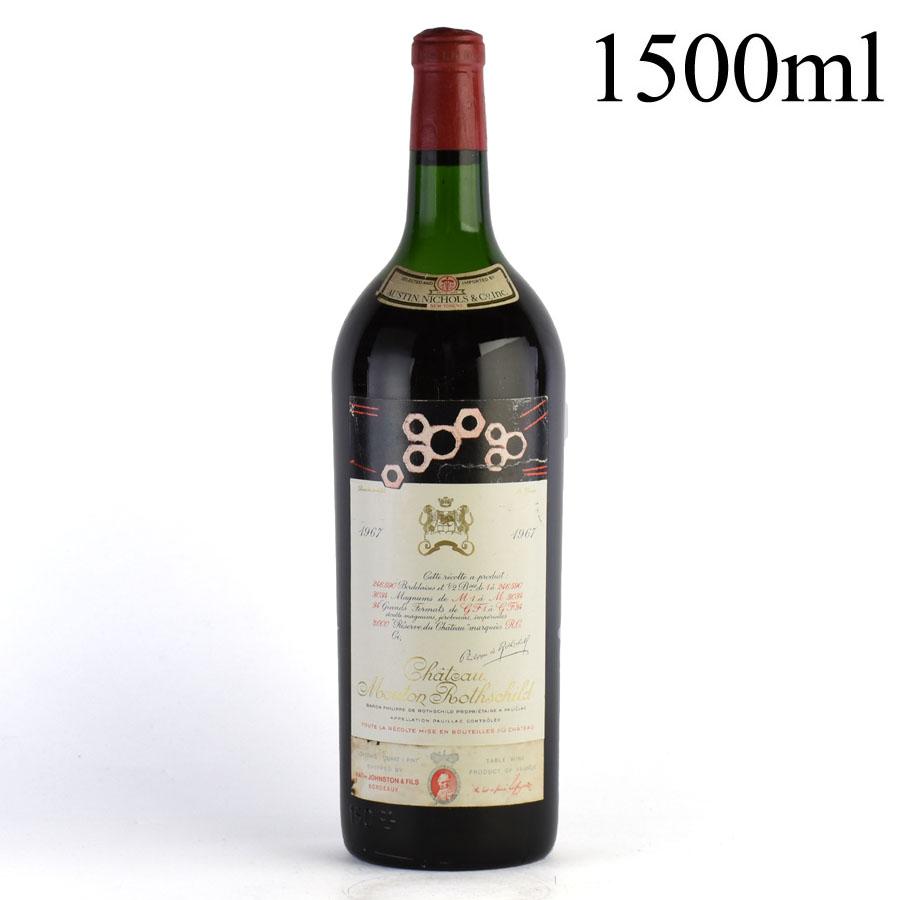 [1967] シャトー・ムートン・ロートシルト マグナム 1500mlフランス / ボルドー / 赤ワイン[のこり1本]