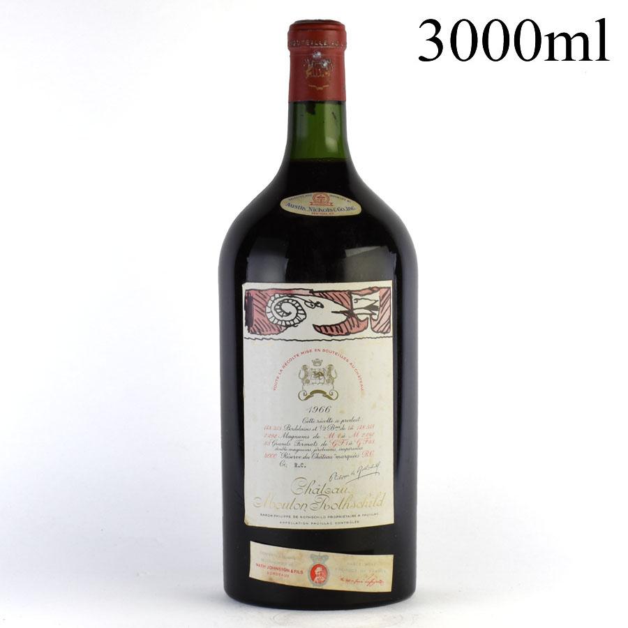 [1966] シャトー・ムートン・ロートシルト ダブルマグナム 3000mlフランス / ボルドー / 赤ワイン[のこり1本]