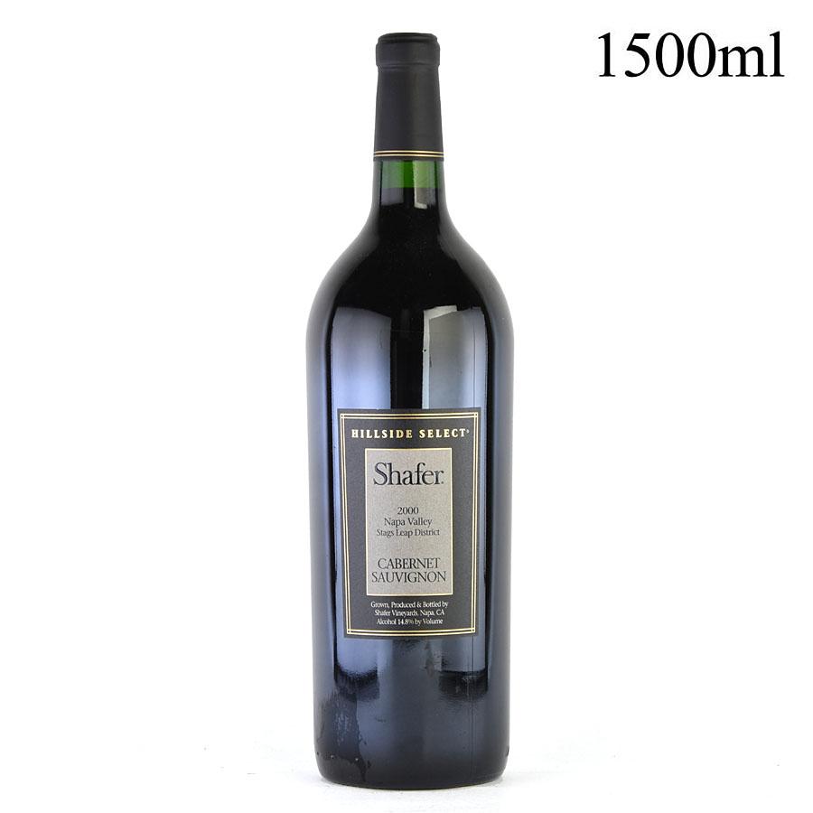[2000] シェーファー カベルネ・ソーヴィニヨン ヒルサイド・セレクト マグナム 1500mlアメリカ / カリフォルニア / 赤ワイン[のこり1本]