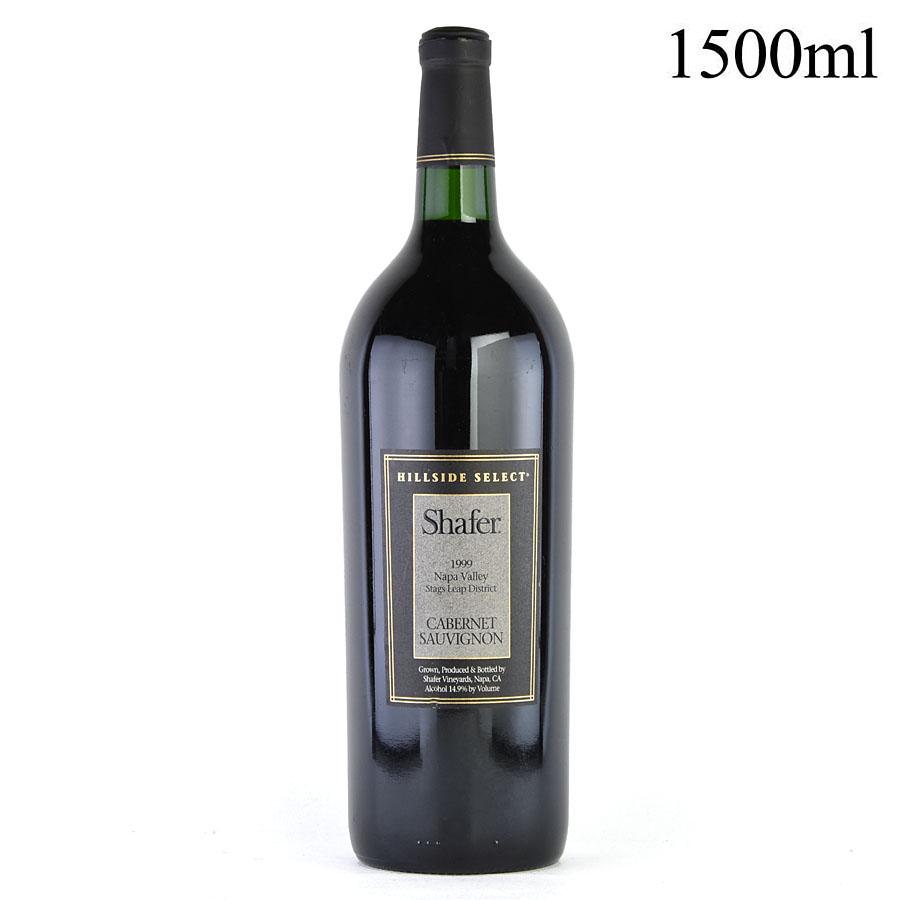 [1999] シェーファー カベルネ・ソーヴィニヨン ヒルサイド・セレクト マグナム 1500mlアメリカ / カリフォルニア / 赤ワイン[のこり1本]