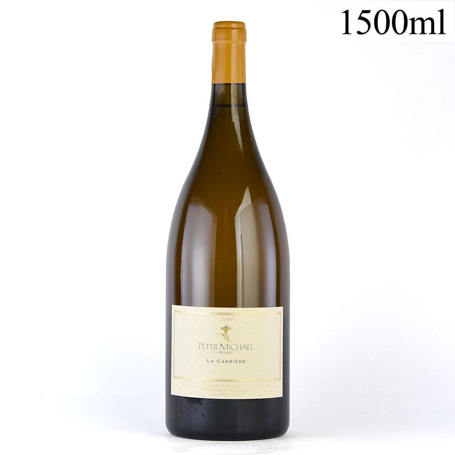 2000 ピーター・マイケル シャルドネ ラ・キャリエール マグナム 1500mlアメリカ / カリフォルニア / 白ワイン[のこり1本]