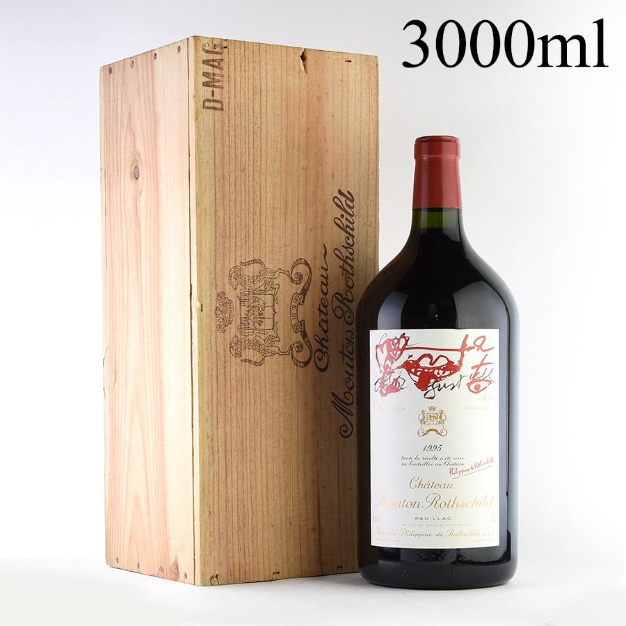 [1995] シャトー・ムートン・ロートシルト ダブルマグナム 3000mlフランス / ボルドー / 赤ワイン[のこり1本]