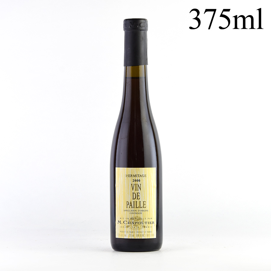 [2000] シャプティエエルミタージュ・ブラン ヴァン・ド・パイユ ハーフ 375mlフランス / ローヌ / 白ワイン