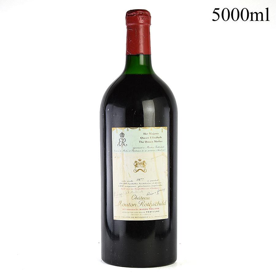 [1977] シャトー・ムートン・ロートシルト 5000ml ※液漏れフランス / ボルドー / 赤ワイン[outlet][のこり1本]