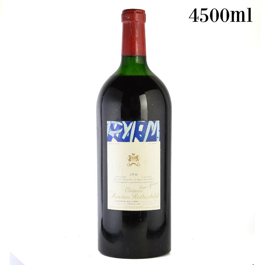 [1976] シャトー・ムートン・ロートシルト 4500ml ※液漏れフランス / ボルドー / 赤ワイン[outlet][のこり1本]