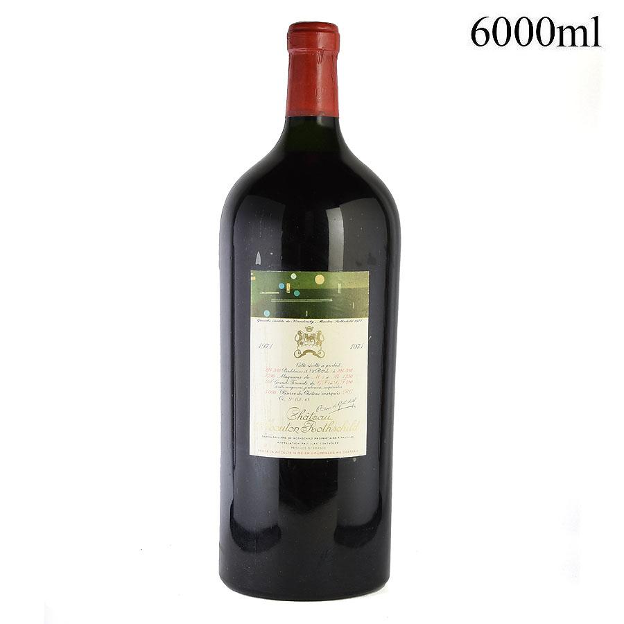 [1971] シャトー・ムートン・ロートシルト アンペリアル 6000mlフランス / ボルドー / 赤ワイン[のこり1本]