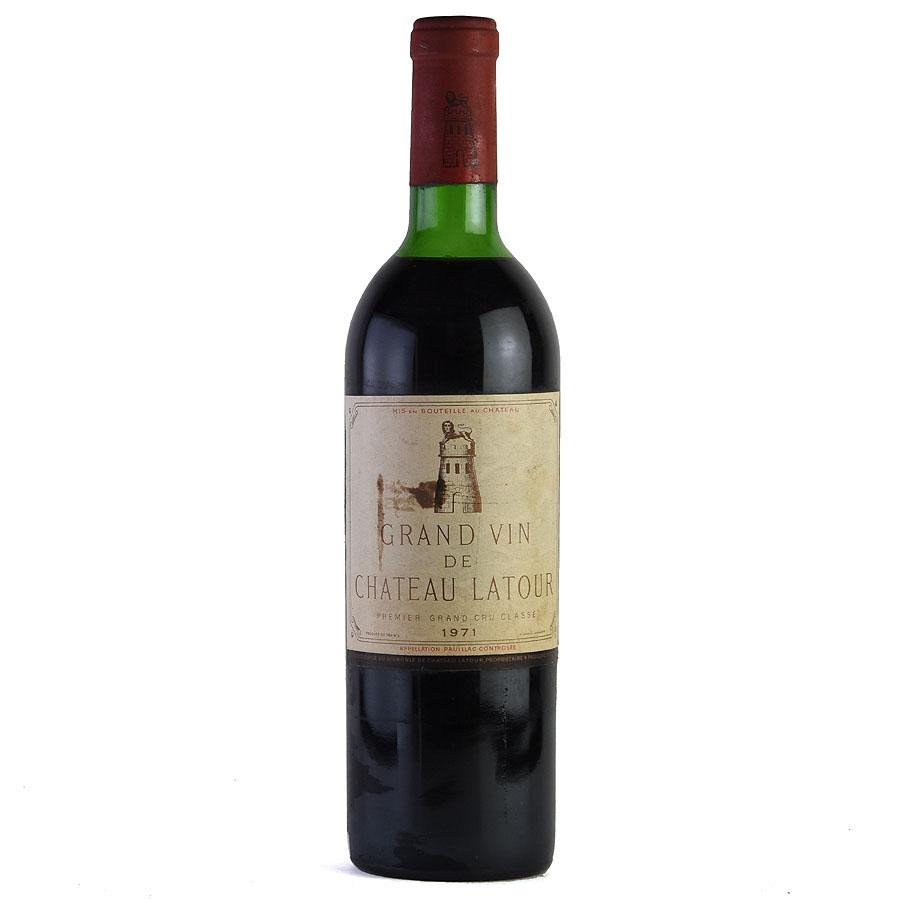[1971] シャトー・ラトゥール ※ラベル染み汚れフランス / ボルドー / 赤ワイン[のこり1本]
