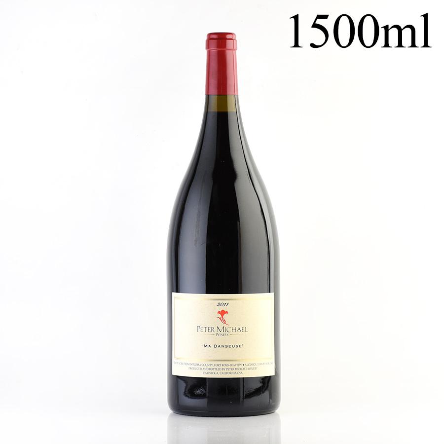 [2011] ピーター・マイケルピノ・ノワール マ・ダンスーズ マグナム 1500mlアメリカ / カリフォルニア / 赤ワイン[のこり1本]