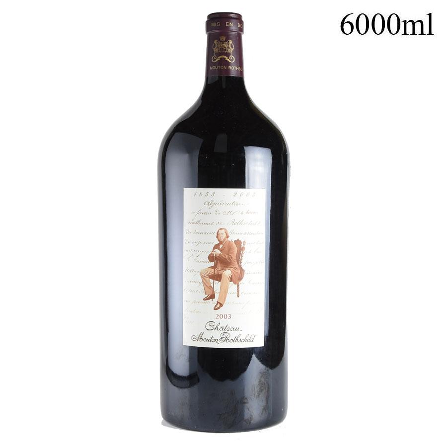 [2003] シャトー・ムートン・ロートシルト アンペリアル 6000mlフランス / ボルドー / 赤ワイン[のこり1本]