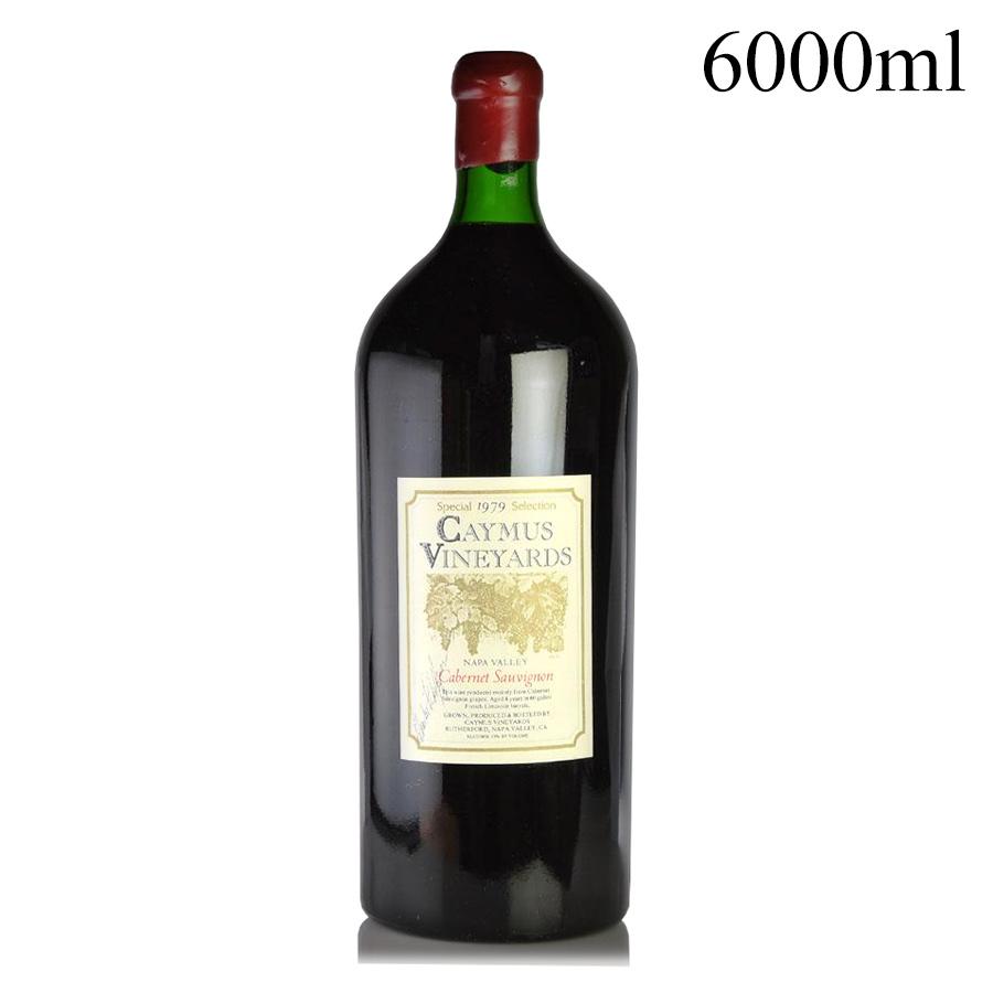 [1979] ケイマス カベルネソーヴィニョン スペシャルセレクション 6000mlアメリカ / カリフォルニア / 赤ワイン[のこり1本]