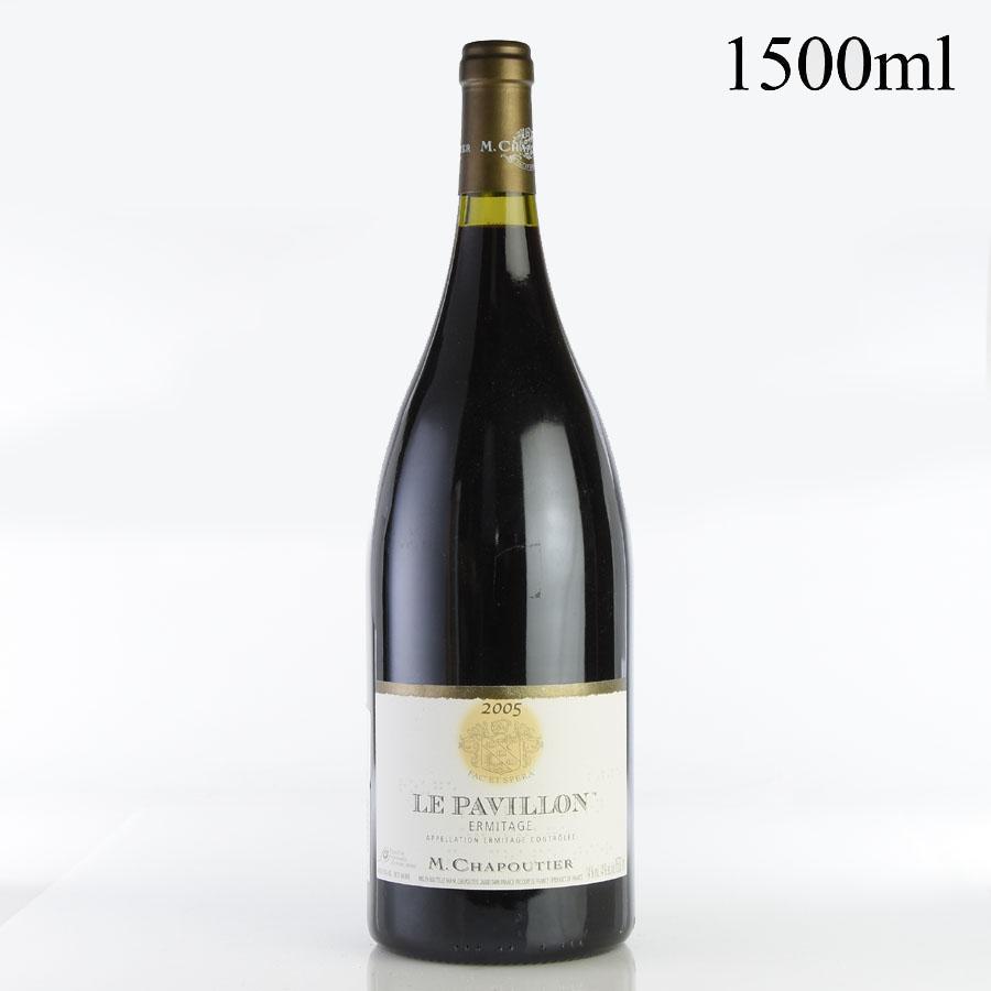 [2005] シャプティエ エルミタージュ ル・パヴィヨン マグナム 1500mlフランス / ローヌ / 赤ワイン