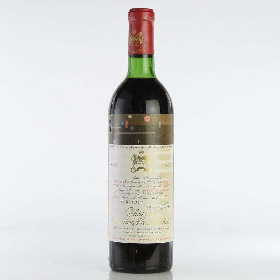 [1971] シャトー・ムートン・ロートシルト ※ラベル破れ、汚れフランス / ボルドー / 赤ワイン