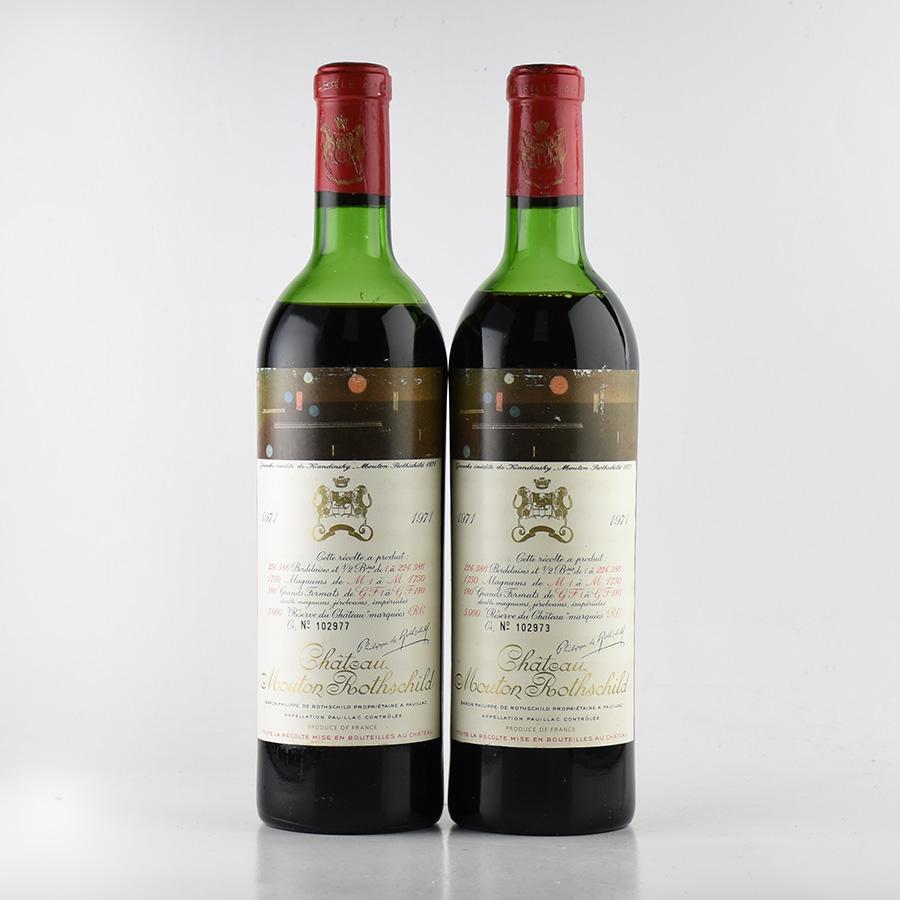 [1971] シャトー・ムートン・ロートシルト※液面低フランス / ボルドー / 赤ワイン