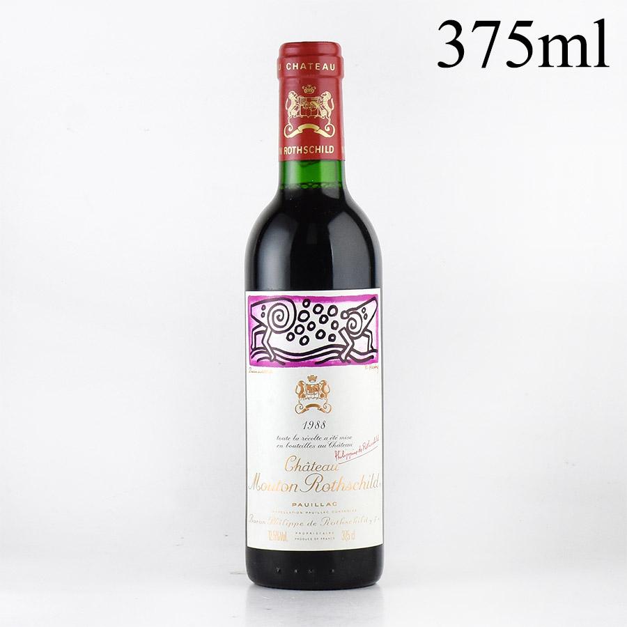 [1988] シャトー・ムートン・ロートシルト ハーフ 375mlフランス / ボルドー / 赤ワイン