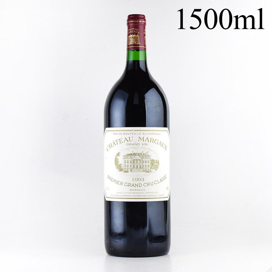 [1993] シャトー・マルゴー マグナム 1500mlフランス / ボルドー / 赤ワイン[のこり1本]