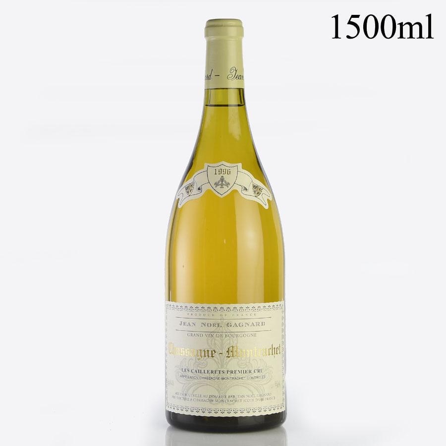 1996 ジャン・ノエル・ガニャールシャサーニュ・モンラッシェ プルミエ・クリュ レ・カイユレ マグナム 1500mlフランス / ブルゴーニュ / 白ワイン:ロマネ ROMANEE