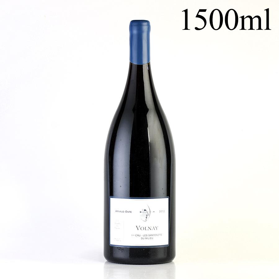 【新入荷★特別価格】[2012] アルノー・アントヴォルネイ サントノ・デュ・ミリュ マグナム 1500mlフランス / ブルゴーニュ / 赤ワイン