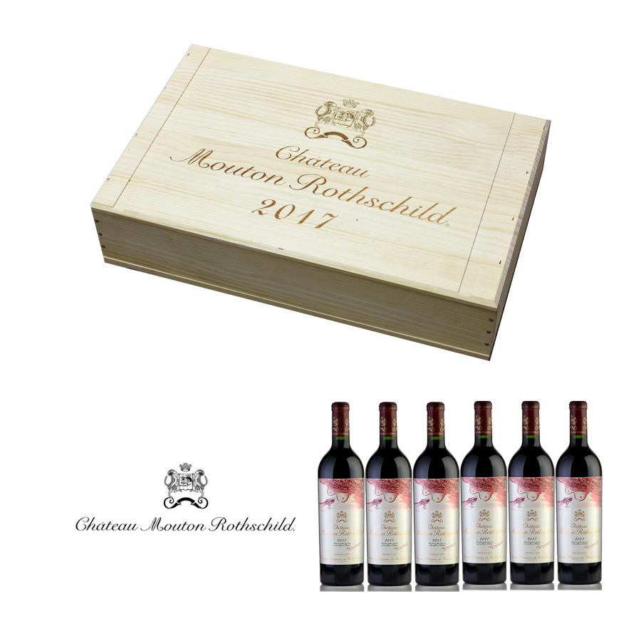 シャトー ムートン ロートシルト 2017 蔵出し 1ケース 6本 フランス ボルドー 赤ワイン