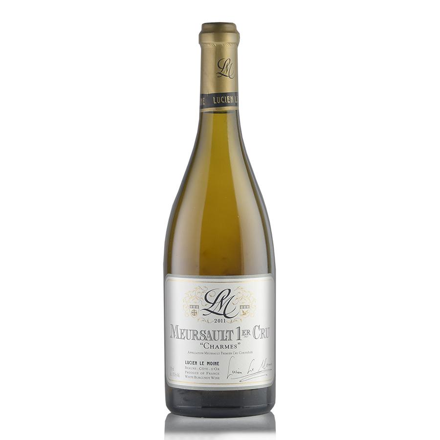 パーカーポイント 送料無料お手入れ要らず 91点 在庫処分 ルシアン ル モワンヌ ムルソー プルミエ クリュ シャルム ブルゴーニュ 2011 白ワイン フランス