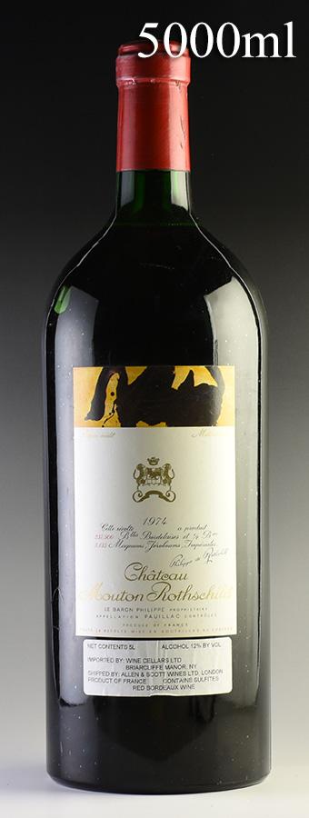 [1974] シャトー・ムートン・ロートシルト 5000ml ※液漏れフランス / ボルドー / 赤ワイン