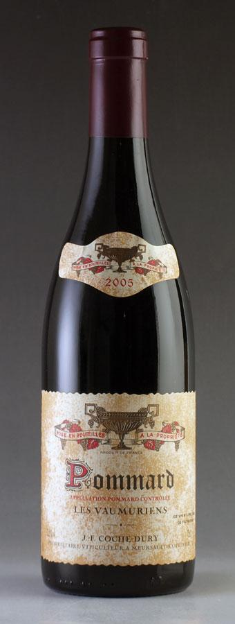 [2005] ポマール・レ・ヴォーミュリアン コシュ・デュリPommard Les Vaumuriens Coche Duryフランス / ブルゴーニュ / 赤ワイン
