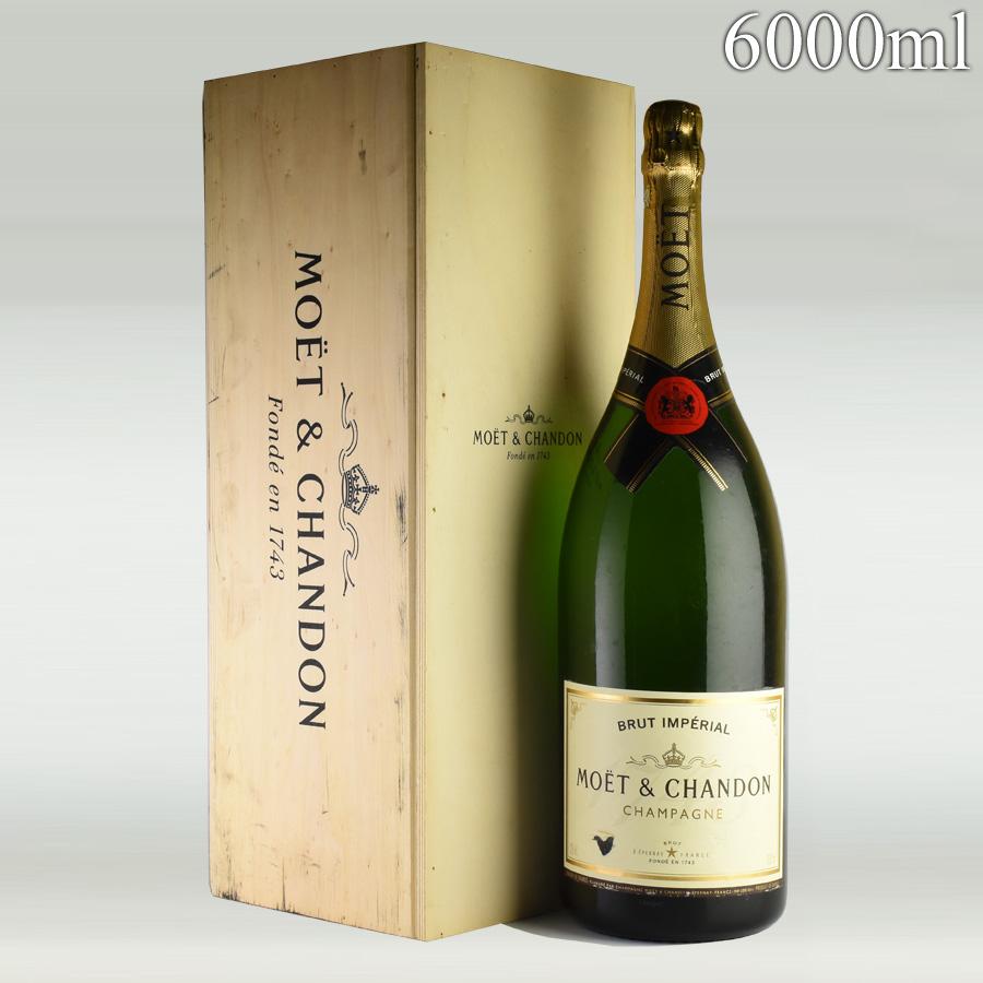 【送料無料】 NV モエ・エ・シャンドン ブリュット・アンペリアル マチュザレム 6000ml※ラベル破れフランス / シャンパーニュ / 発泡・シャンパン