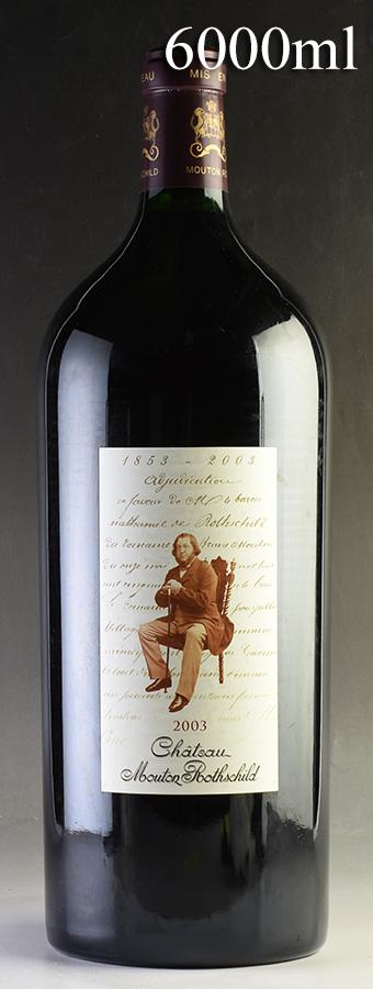 [2003] シャトー・ムートン・ロートシルト アンペリアル 6000mlフランス / ボルドー / 赤ワイン