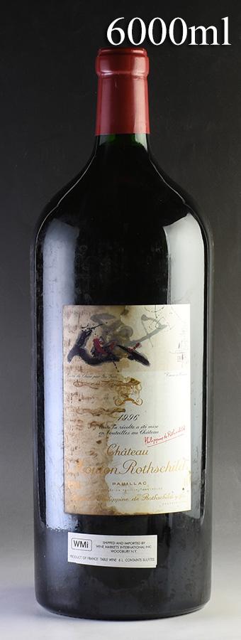 [1996] シャトー・ムートン・ロートシルト アンペリアル 6000ml ※液漏れ、ラベル汚れフランス / ボルドー / 赤ワイン
