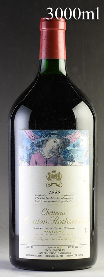 [1985] シャトー・ムートン・ロートシルト ダブルマグナム 3000ml ※液漏れフランス / ボルドー / 赤ワイン
