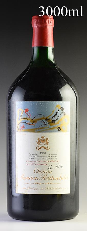 超可爱 [1981]/ シャトー・ムートン [1981]・ロートシルト 赤ワイン ダブルマグナム 3000ml ※液漏れフランス/ ボルドー/ 赤ワイン, 粋な着こなし:3415a049 --- canoncity.azurewebsites.net