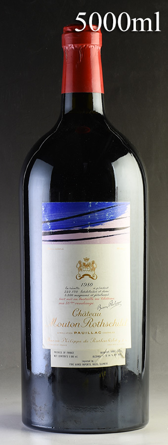 [1980] シャトー・ムートン・ロートシルト 5000mlフランス / ボルドー / 赤ワイン