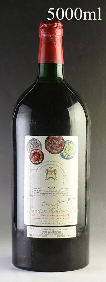 [1978] シャトー・ムートン・ロートシルト 5000ml 【ラベルB】※液漏れフランス / ボルドー / 赤ワイン