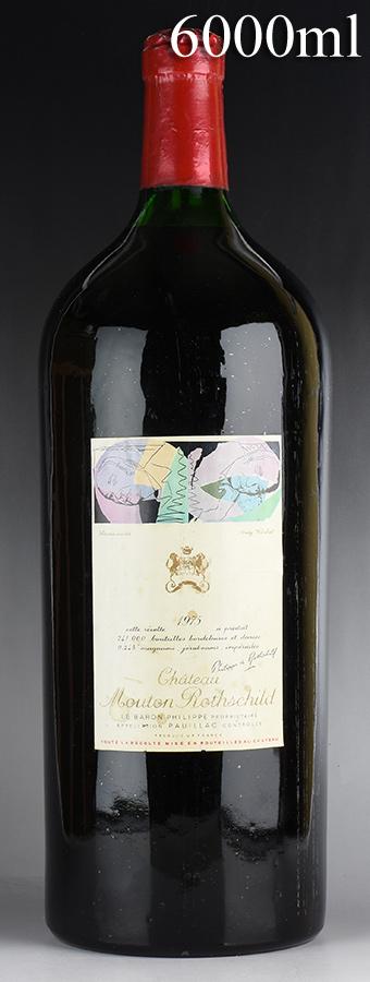 [1975] シャトー・ムートン・ロートシルト アンペリアル 6000mlフランス / ボルドー / 赤ワイン