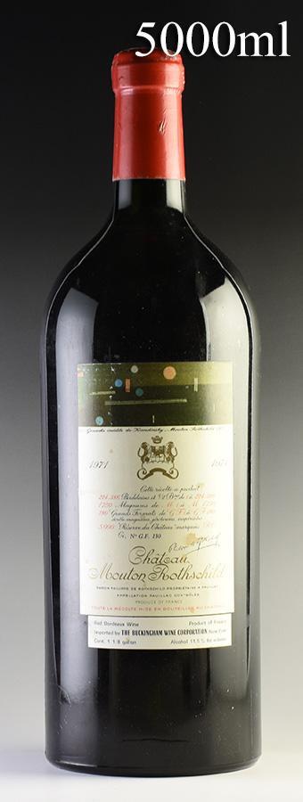 [1971] シャトー・ムートン・ロートシルト 5000ml ※液漏れフランス / ボルドー / 赤ワイン