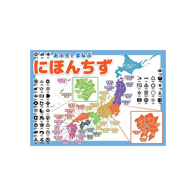 水で貼って剥がせる防水ポスター 日本地図 お風呂 ポスター A3サイズ 420×297mm 防水 学習ポスター 日本製 知育玩具 高級な A3