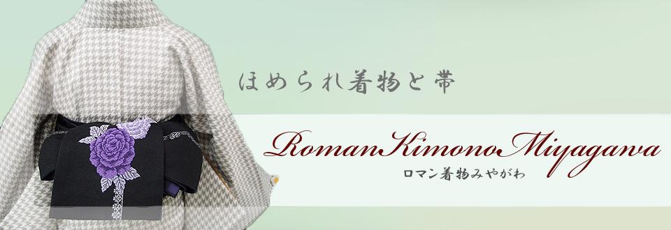 ロマン着物みやがわ:和装小物や着物、帯の通販専門店です。