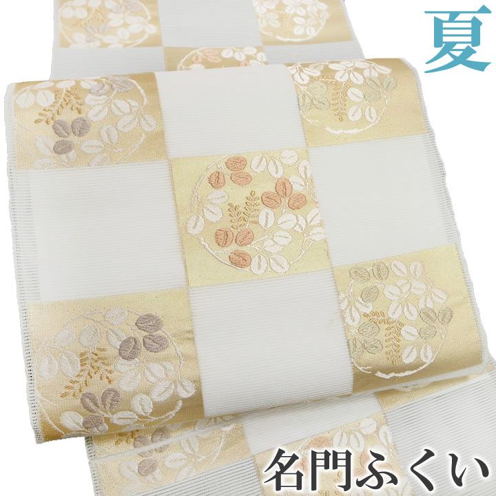 名古屋帯 夏 西陣織 ふくい謹製 市松 萩の丸 白 未仕立て 反物 正絹 絽 フォーマル c615
